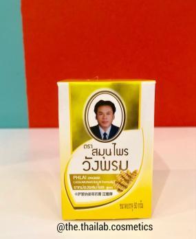 Тайский Бальзам Желтый 50г Yellow Balm Wang Phrom