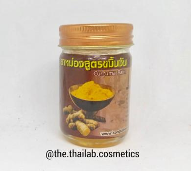 Тайский Бальзам с Куркумой Традиционный Plai Balm 50г Kongka Herbs