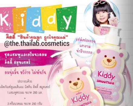 Детский шампунь для волос Kiddy Smoother Shampoo 250 мл Mistine
