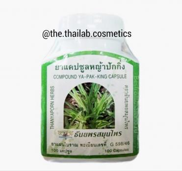 Тайские Капсулы Я Пак Кинг для очищения лимфы и снижения сахара Compound ya-pak-king capsule 100 капсул Thanyaporn Herbs